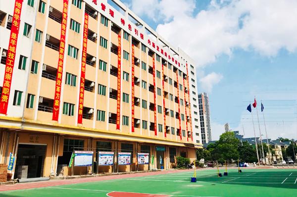 增城职业技术学校